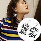 韩国傲娇猫系少女耳环