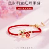 中国新年红色本命鼠年转运福字年味手链