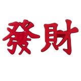 S925银针韩国新年个性时尚红色发财不对称可爱小巧耳钉耳饰女