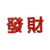 S925银针中国风过年喜气2021新款潮红色发财新年网红爆款耳钉耳饰